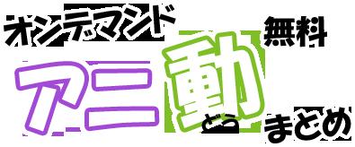 アニメ動画YouTube無料まとめ【アニ動】