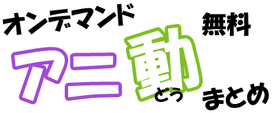 鬼灯の冷徹 無料動画まとめ【アニ動】YouTubeアニメ動画
